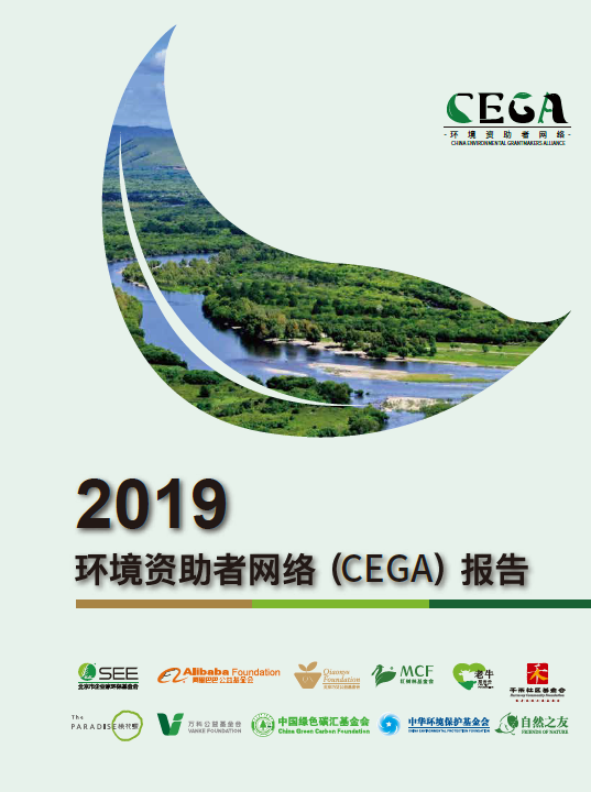 cegc-2019-img.png